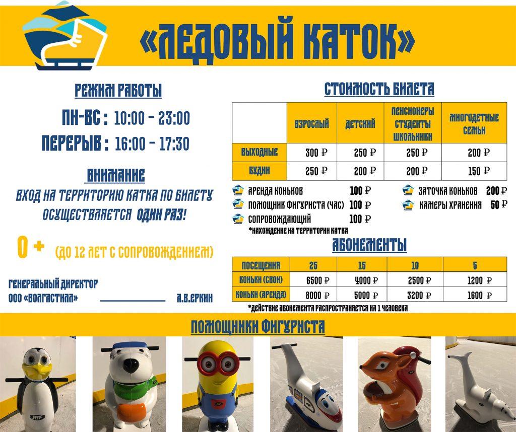 Расписание работы катка Волгоград