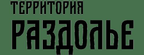 Парк Раздолье