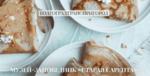 «Экскурсионный вагон» в Волгограде отвезет на праздник Масленицы