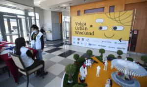 Волгоград представил урбанистический опыт на  «Volga urban weekend»