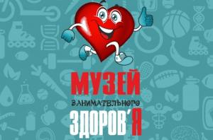 В центре Волгограда появится «Музей занимательного здоров'Я»