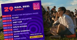 На сцене ЦПКиО в Волгограде выступят поп-звезды и тиктокер