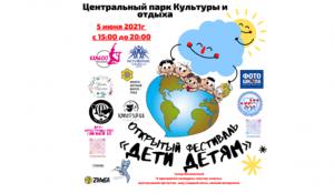 Волгоградцев с детьми приглашают на фестиваль в ЦПКиО