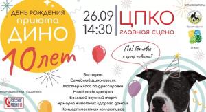 Волгоградский приют «Дино» отмечает 10-летие в ЦПКиО концертом и салютом